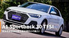 【新車速報】為車迷所打造的入門鉅獻!2020 Audi A1 Sportback 30 TFSI海灣試駕