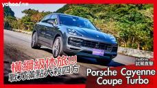 超跑血統眷顧的橫綱級休旅!2020 Porsche Cayenne Coupé Turbo海灣試駕