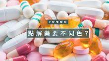 習慣發現:點解藥要不同色?