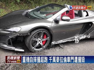 麥拉倫超跑出車禍 車主是郁方老公陳昱羲.