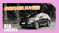 韓系LSUV的野望 KIA Sorento 六人座旗艦版