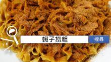 食譜搜尋:蝦子撈粗