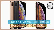 iPhone Xs、Xs Max (9/14) 搶購注意、iReserve、AOS 直達連結!