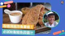【大坑美食】粉漿薄脆炸魚薯條!必試秘製鯷魚蒜醬汁