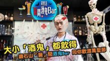 【大小「酒鬼」都飲得】鑽石山「醫」間酒鬼Bar 同你歡渡萬聖節
