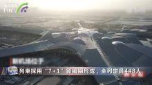 北京新機場線預計2021年完工:將從草橋站北延至麗澤商務區