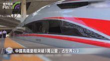 中國高鐵里程突破3萬公里,占世界2/3