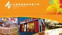 【47】合興首季同店銷售增4.7%