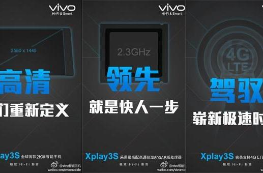 Vivo Xplay 3S to be the world's first phone with a 2,560 x 1,440 display