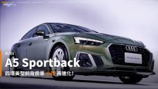【新車速報】日常用車的完美新高標!2021 Audi小改款A5 Sportback正式亮相!