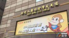 新壽投資遭限縮 中華信評示警:未來1-2年營運壓力增