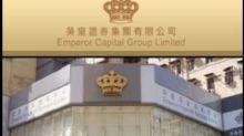 【717】英皇證券中期盈利升28% 派息1.38仙