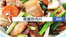 食譜搜尋:蔥薑炒肉片