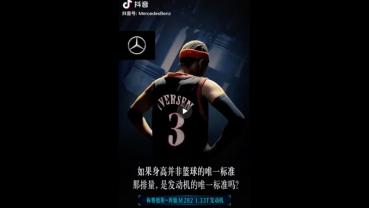 北京奔馳再惹議,蹭NBA球星Iverson打廣告遭球迷噓翻