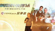 中華網龍《吞食天地M》手遊取得中國遊戲版號