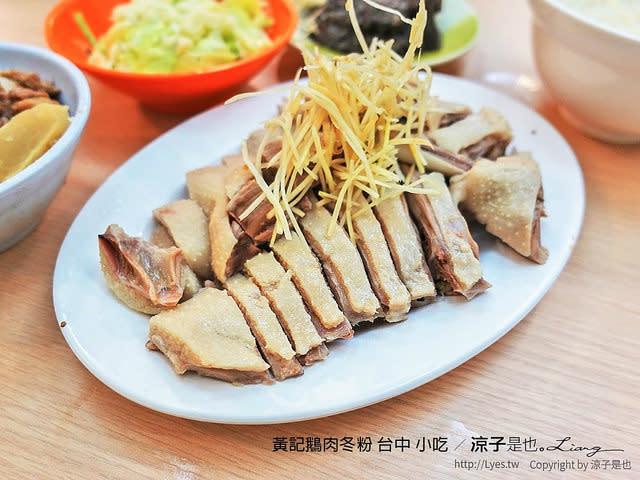黃記鵝肉冬粉 台中 小吃 4