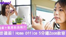 Work From Home 5分鐘Zoom妝容!5步搞掂護膚化妝技巧