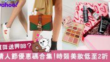 【情人節禮物】減價優惠碼全集!口罩以外時裝、美妝優惠情報