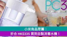 小米有品眾籌:折合 HK$335 買到自製消毒水機!
