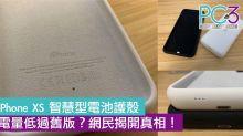 iPhone XS 智慧型電池護殼電池容量低過舊版?網民揭開事實真相!