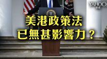 【授權轉載】美港政策法已無甚影響力