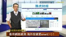 善用網路資源 海外投資更smart(一) !