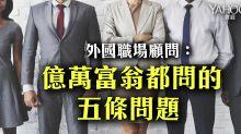 外國職場顧問:億萬富翁都會問的五條問題