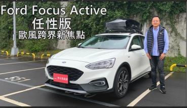 【試駕影片】Ford Focus Active 歐風跨界新焦點