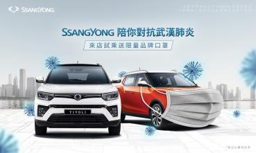 SsangYong 3月推來店試乘送限量品牌口罩!本月購車最高享百萬零利率、再送首年不限里程拖吊服務