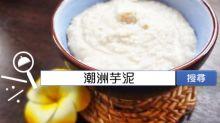 食譜搜尋:潮洲芋泥