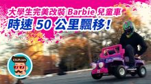 時速可達 50 公里!美國大學生神改裝 Barbie 兒童車