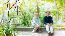「好生活不是買的,是用時間積存下來的...」《積存時間的生活》紀錄日本最優雅的90歲津端夫婦