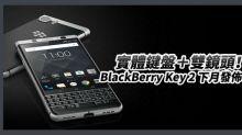 實體鍵盤+雙鏡頭! BlackBerry Key 2 下月於紐約發佈