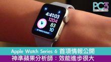 Apple Watch Series 6 首項情報公開 神準蘋果分析師:效能進步很大