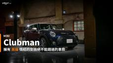 【新車速報】大不列顛英倫元素再強化!2020年式MINI Clubman小改款上陣!