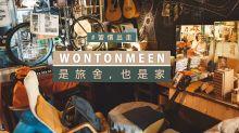 習慣出走:Wontonmeen,是旅舍,也是家