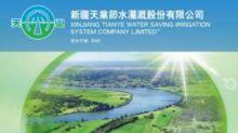 【840】天業節水料全年虧損擴大 現價跌2.53%