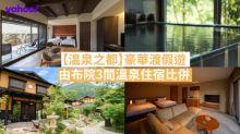 【溫泉之都】日本豪華渡假遊!由布院3間溫泉住宿比併