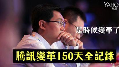 【授權轉載】騰訊變革150天全記錄