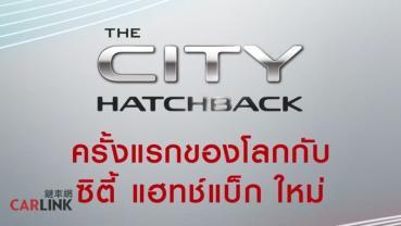 亞太規Fit將走入歷史?HONDA City Hatchback 11/24泰國發表!
