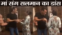 Salman Khan shakes a leg with mother Salma Khan; Watch Video