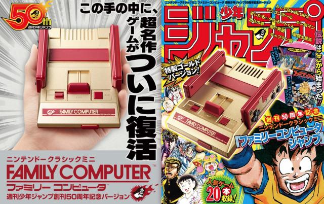 Japan gets golden NES Classic dedicated to old anime games