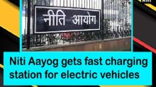Niti Aayog gets fast charging station for electric vehicles