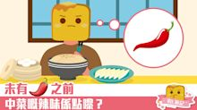 【辣椒小知識】中菜未有辣椒之前 辣味是從何來?