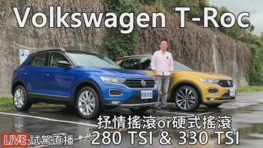 【新車試駕影片】Volkswagen T-Roc 280 TSI & 330 TSI 搖滾魂跨界跑旅