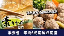 【消委會】素肉食品與營養標籤不符?6成高鈉、高脂 個別含動物基因