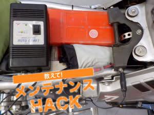 【動手修車】小技巧讓充電變得超簡單!
