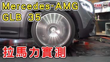 拉馬力實測!同顆引擎,Mercedes-AMG A35的馬力竟然比GLB35更多!?