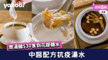 【荃灣美食】中醫配方抗疫湯水!燉湯舖$30食到花膠糖水