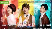 """iQIYI Variety Show """"I, Actor"""" to Cultivate New Generation of Actors"""
